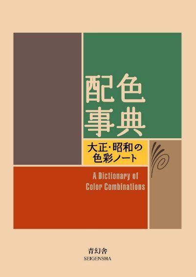 Les meilleurs livres sur les théories des couleurs - A Dictionary Of Color Combinations